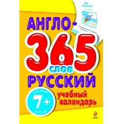 Купить Англо-русский учебный календарь. 365 слов