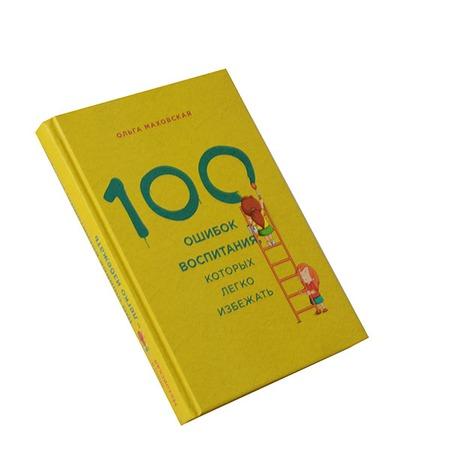 Купить 100 ошибок воспитания, которых легко избежать
