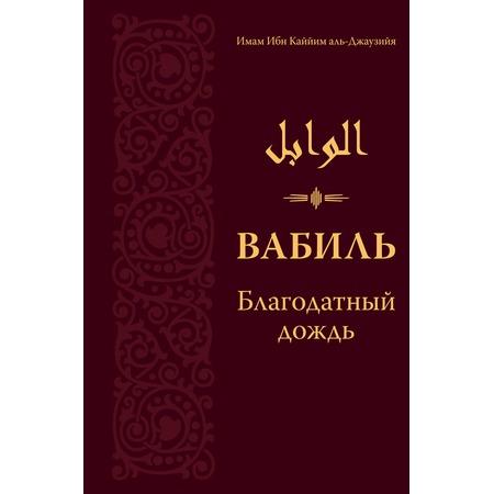 Купить Вабиль. Благодатный дождь благих слов. Поминания и мольбы, передаваемые от Пророка Мухаммада