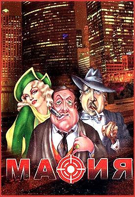 Игра карточная БЭМБИ «Мафия» игра карточная action мафия чикаго