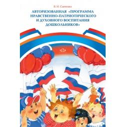 Купить Авторизованная Программа нравственно-патриотического и духовного воспитания дошкольников