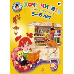 Купить Хочу читать (для детей 5-6 лет)