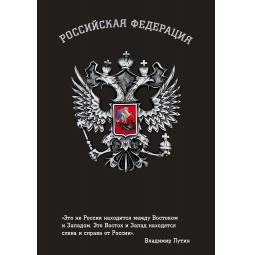 фото Блокнот Российской Федерации (Путин)