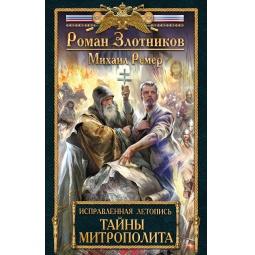 Купить Исправленная летопись. Книга вторая. Тайны митрополита