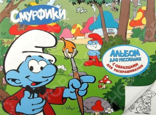 Альбом для рисования с раскрасками Росмэн «Смурфики» 4