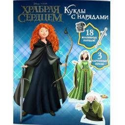 фото Храбрая сердцем. Куклы с нарядами