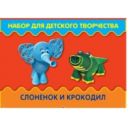 фото Слоненок и крокодил. Набор для детского творчества