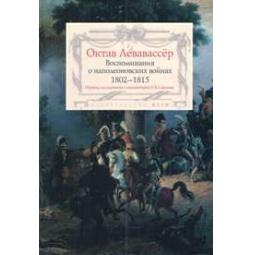 фото Воспоминания о наполеоновских войнах 1802-1815