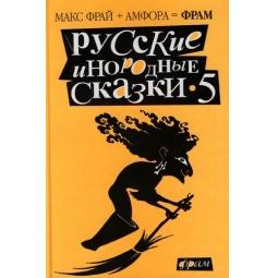фото Русские инородные сказки-5