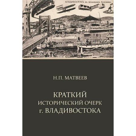 Купить Краткий исторический очерк г. Владивостока