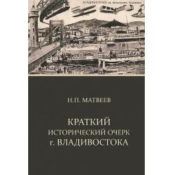 фото Краткий исторический очерк г. Владивостока