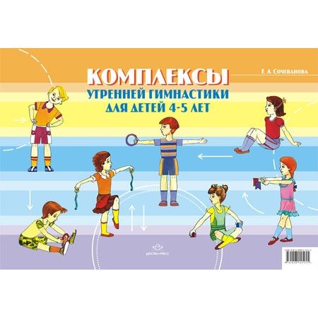 Купить Комплексы утренней гимнастики для детей 4-5 лет