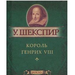 Купить Король Генрих VIII