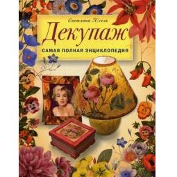 Купить Декупаж. Самая полная энциклопедия