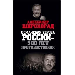 фото Османская угроза России 500 лет противостояния
