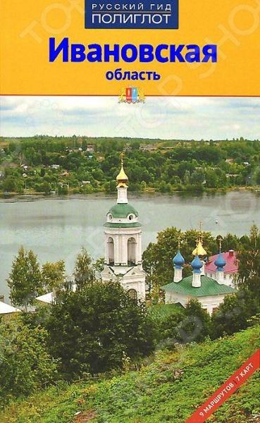 Ивановская область - один из самых развивающихся, самобытных и наиболее перспективных с точки зрения туризма регионов. История и культура области имеют богатейшие традиции, на территории нашего края находятся уникальные архитектурные памятники, многочисленные музейные экспозиции.