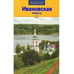 Купить Ивановская область. Путеводитель