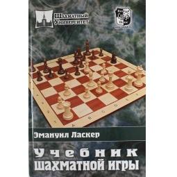 фото Учебник шахматной игры