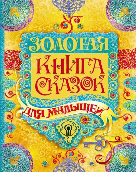 Сборники сказок Росмэн 978-5-353-07612-4