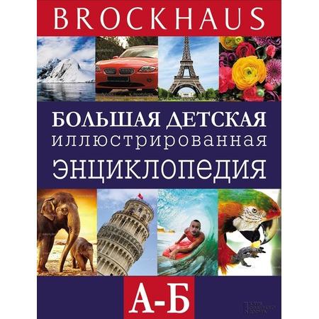 Купить Brockhaus. Большая детская иллюстрированная энциклопедия А-В