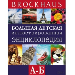 фото Brockhaus. Большая детская иллюстрированная энциклопедия А-В