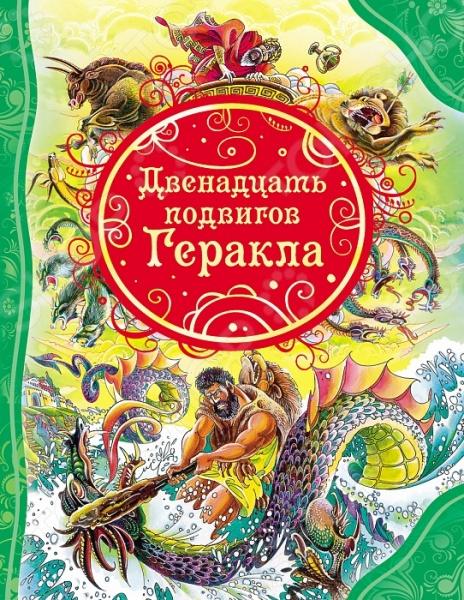 В книгу вошли древнегреческие мифы о подвигах Геракла в кратком пересказе для детей. Красочно и детально проиллюстрированные, увлекательные легенды о знаменитом герое, несомненно, расширят кругозор маленьких читателей и их представление о мире, а также пробудят их интерес к истории человечества.
