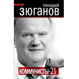 Купить Коммунисты XXI