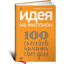 Купить Идея на миллион. 100 способов начать свое дело