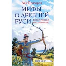 фото Мифы о Древней Руси. Историческое расследование