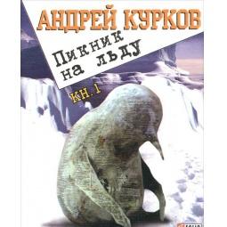 фото Пикник на льду. Книга 1
