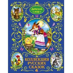 фото Коллекция русских сказок