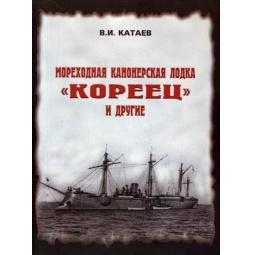 """Купить Мореходная канонерская лодка """"Кореец"""" и другие"""