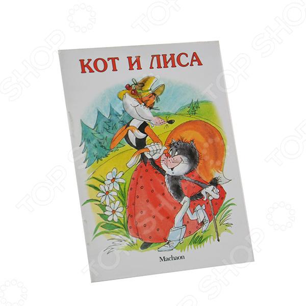 Кот и лисаРусские народные сказки<br>Вашему вниманию предлагается книга Кот и лиса в обработке А.Н.Афанасьева.<br>