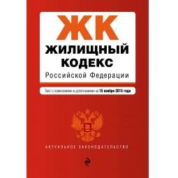 фото Жилищный кодекс Российской Федерации. Текст с изменениями и дополнениями на 15 ноября 2015 г.