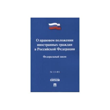 Купить Членство в ВТО. Новый этап участия России в международной торговой системе