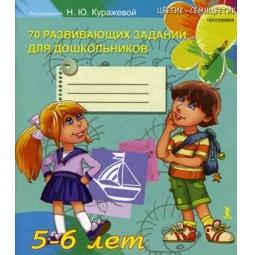 Купить 70 развивающих заданий для дошкольников