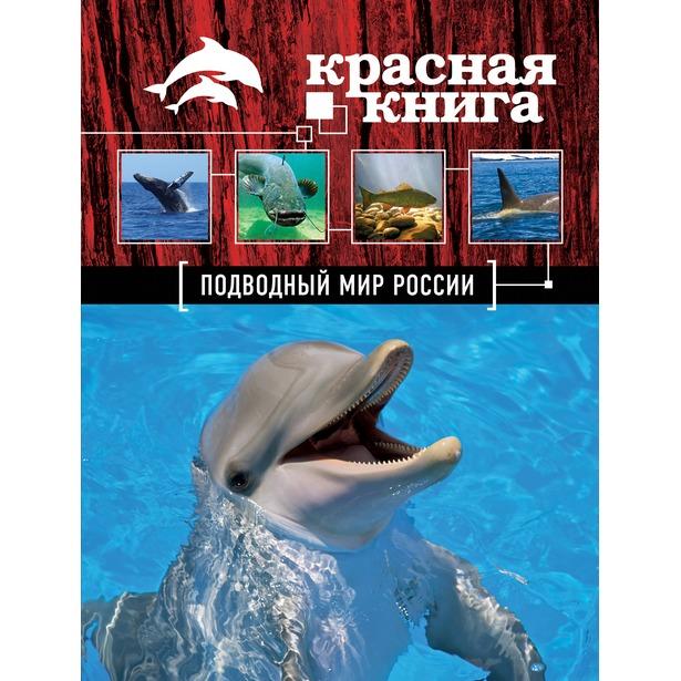 фото Красная книга. Подводный мир России