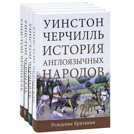 Купить История англоязычных народов. Комплект из 4 книг