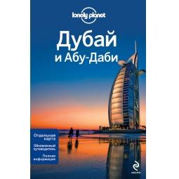 Купить Дубай и Абу-Даби. Путеводитель