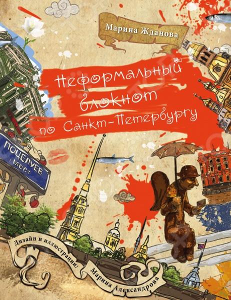 Блокноты. Тетради Эксмо 978-5-699-79185-9 Неформальный блокнот по Санкт-Петербургу