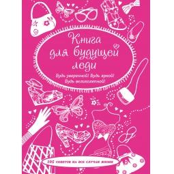 Купить Книга для будущей леди. 105 советов на все случаи жизни