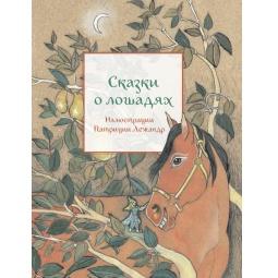 фото Сказки о лошадях