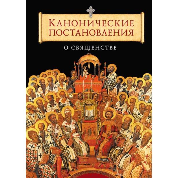 фото Канонические постановления о священстве