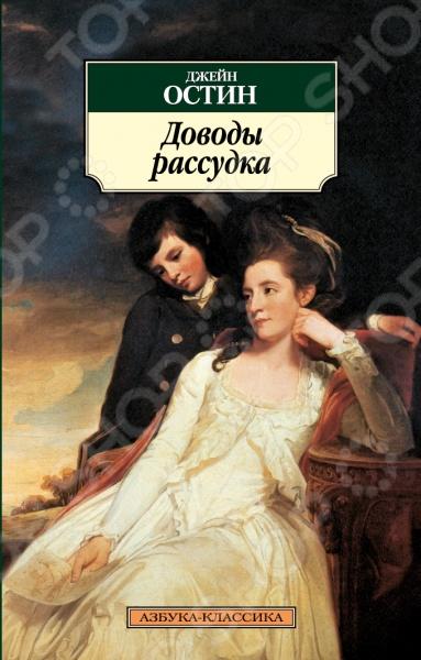 Чувство и чувствительность , Гордость и предубеждение , Мэнсфилд-парк , Эмма эти романы знаменитой писательницы Джейн Остин вдохновляли таких выдающихся мастеров английской литературы, как Ричард Олдингтон, Сомерсет Моэм и Вирджиния Вулф. Сегодня произведения Остин не перестают привлекать кинематографистов, по всему миру создаются музеи и литературные клубы ее имени. С тонкой иронией и мягким, истинно английским юмором писательница создала целую галерею ярких образов своих современников благородных и коварных, безрассудных и малодушных, трепетных и высокомерных. В настоящем издании вниманию читателей представлен роман Доводы рассудка , который вышел в свет в 1817 г., уже после смерти Остин. Главная героиня романа Энн Эллиот влюблена в бедного лейтенанта Уэнтоурта, а ее семья находится на грани разорения. Ей предстоит принять трудное решение. Но чем же руководствоваться Энн: велением сердца или доводами рассудка