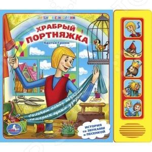 Храбрый портняжкаКнижки со звуковым модулем<br>Для детей дошкольного возраста предлагается красочно иллюстрированная книга по мотивам любимого мультфильма. Звуковой модуль на 5 кнопок.<br>