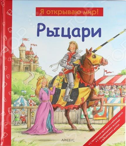 Книга Рыцари поможет взрослым заглянуть вместе с малышами вглубь времён: в загадочный и притягивающий мир средневековых замков, бесстрашных рыцарей и благородных дам. Малышам всегда очень любопытно узнать, что было раньше, когда их ещё не было у мамы и папы, что происходило без них в далёких неведомых краях, как жили тогда дети, чем занимались, во что играли. От странички к страничке малыши всё больше и больше узнают о храбрых рыцарях, об одежде, еде, где и по каким законам жили рыцари, чем они занимались, что происходило во время рыцарских турниров, как проводились праздники в замке. В книге гармонично объединены познавательные материалы, игровые и развивающие элементы. В этой книге подробно с примерами рассказана и показана жизнь рыцарей, поэтому дети смогут с помощью взрослых подготовиться к игре в рыцарей: смастерить снаряжение и одежду рыцаря, нарисовать замок, разработать карту обороны замка, поиграть с друзьями в осаду и захват замка, устроить настоящий рыцарский турнир. Малыши узнают много тайн из жизни рыцарей. Откройте малышу мир благородных и храбрых рыцарей! Малыши получат ответы на свои вопросы: - Почему рыцари живут в замке - Зачем они носят латы - Каким оружием сражаются рыцари - Как становятся рыцарями - Что происходит во время турнира