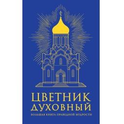 Купить Цветник духовный. Мудрость православия