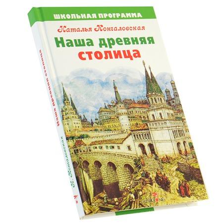 Купить Наша древняя столица