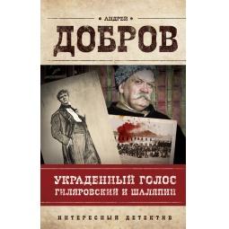 фото Украденный голос. Гиляровский и Шаляпин
