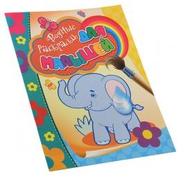 Купить Водные раскраски для малышей. Слоник